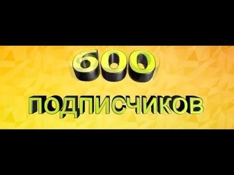 НАС УЖЕ 600