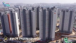효성1구역 주택재개발사업 [기록영상]썸네일