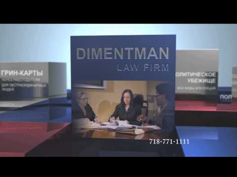 Dimentman Law Firm - Immigration - 30sec TV Commercial