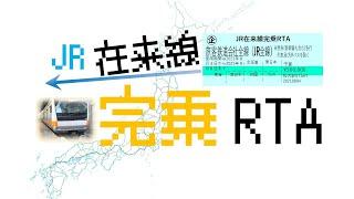 【初投稿】【予告】JR在来線完乗RTA実施します!!