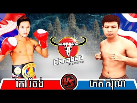 Keo Rumchong vs Petch Phirun(thai), Khmer Boxing Bayon 21 Jan 2018, Kun Khmer vs Muay Thai