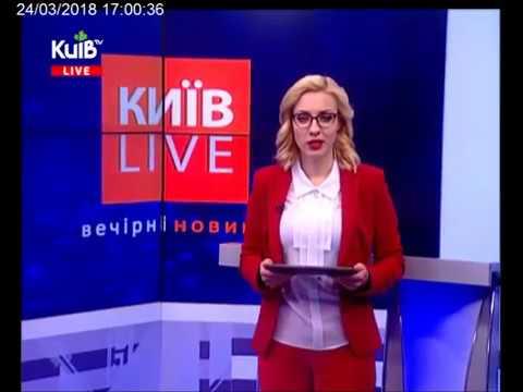 Телеканал Київ: 24.03.18 Київ Live 17.00