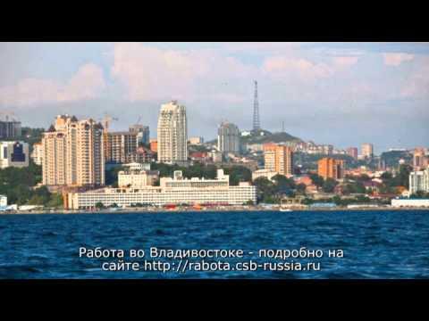 Работа в Владивостоке. Приглашаем молодых людей для работы в 2013 году.
