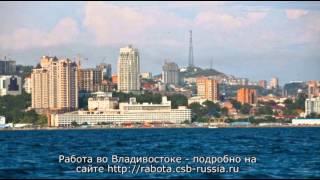 видео Работа : Вакансии - Владивосток