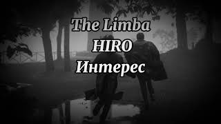 The Limba feat.HIRO - Интерес (Slowed)