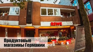Жизнь в Германии. FSJ. Продуктовые магазины в Германии(, 2015-11-06T17:04:22.000Z)