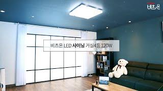 비츠온 LED 샤이닝 거실4등 120W