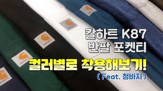 칼하트 포켓 반팔티 K87 컬러별로 다 착용해봄