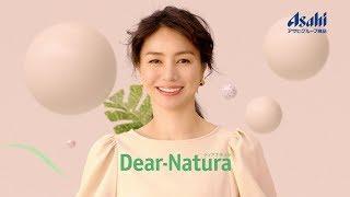 女優の井川遥が出演する、サプリメントブランド『ディアナチュラ』の新W...