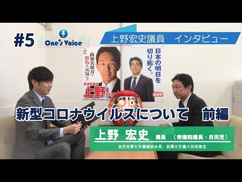 #5 One's Voice Channel 「衆議院議員・自由民主党・上野宏史先生に聞く!前編」