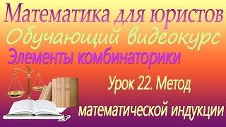 Метод математической индукции. Урок 22. Математика для юристов