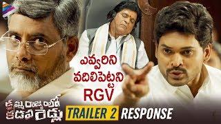 Kamma Rajyam Lo Kadapa Reddlu TRAILER 2 Response | RGV | Sirasri | Ravi Shankar | #KRKRTrailer2