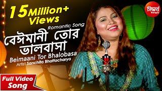 Beimaani Tor Bhalobasa | Romantic Song | Sanchita Bhattacharya | Siddharth Bangla