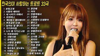 한국인이 사랑하는 트로트모음 33곡! 요즘대세 K-TR…
