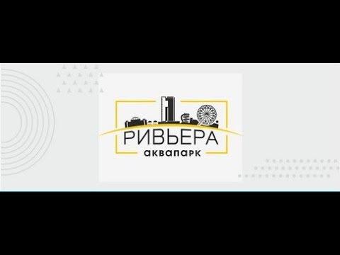 Аквапарк Казанская Ривьера | Казань | Наши путешествия Omsk Travel