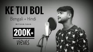 Ke Tui Bol Bengali And Hindi Mithun Saha Mp3 Song Download