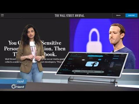 الفيسبوك بجمع بيانات عنك حتى لو لم تمتلك حساب على منصته - أبديت  - 15:53-2019 / 3 / 19