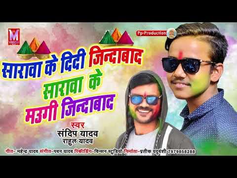 आ गया मार करा देने वाला गाना | Rahul Yadav,Sandeep Yadav | Sarawa Ke Didiya Jindabad | Bhojpuri Holi