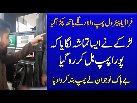Cheating Caught At Petrol Pump By Customer In Karachi