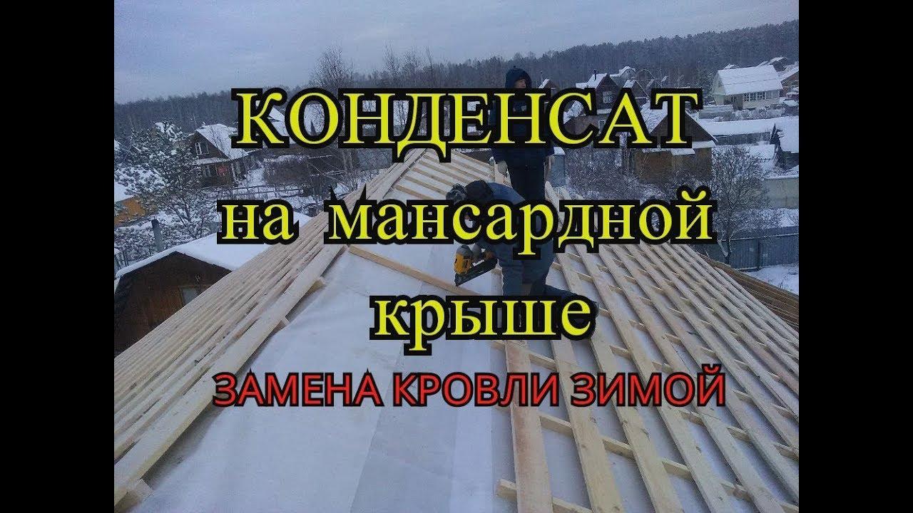 Конденсат на мансардной крыше из ондулина. Замена кровли зимой. Екатеринбург