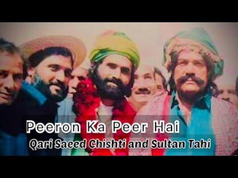 Download Qari Saeed Chishti Qwali Peeron Ka Peer Hai Data Darbar qwali Film Gundaraaj Pakistani Movie