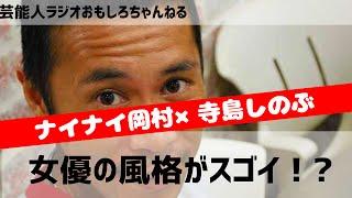 芸能人ラジオ おもしろチャンネル ナインティナイン岡村隆史、寺島しの...