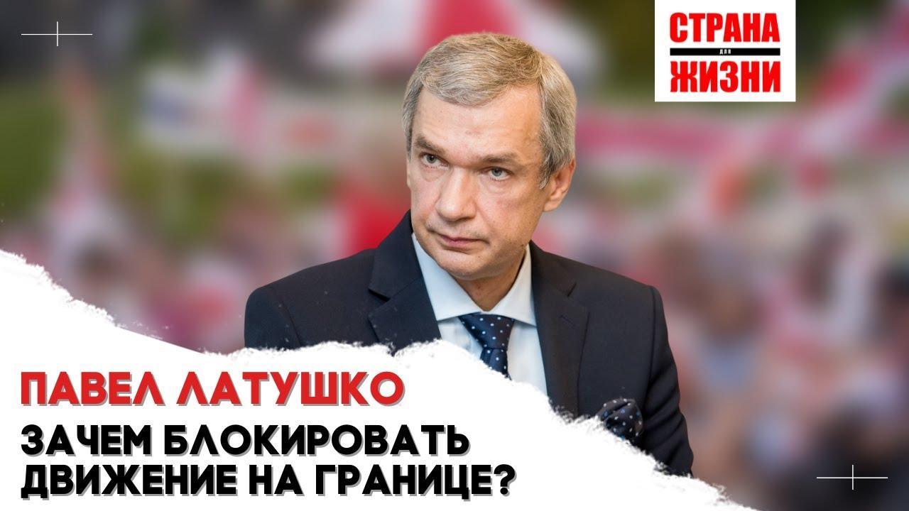Павел Латушко    Санкции вводит Лукашенко, а не ЕС