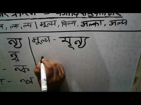 मिथिलाक्षर साक्षरता अभियानक उच्च वर्गक य वर्गादि संयुक्ताक्षरक  ल अक्षरक संयुक्ताक्षरक अभ्यास  (2)