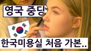 영국 중딩이 한국 미용실에서 변신한 거 실화냐?!  영국 중딩의 한국 여행 즐기기 시리즈 21편!