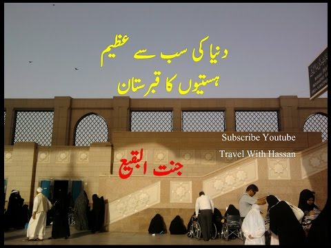Jannat al-Baqi Medina