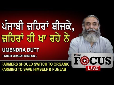 Prime Focus#181_Umendra Dutt - Farmers should Switch to Organic Farming to save himself & Punjab
