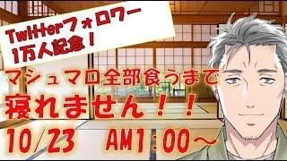 [LIVE] マシュマロを全て喰うまで寝られない男、舞元啓介 【にじさんじSEEDs】