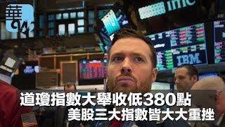 道瓊指數大舉收低380點,美股三大指數皆大大重挫(《華爾街電視新聞》2018年3月1日)