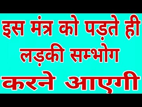 इस मंत्र को पड़ते ही लड़की सम्भोग करने आएगी    Chamatkari Sambhog Vashikaran Mantra
