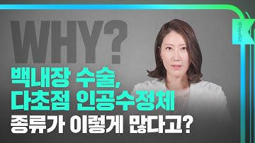 [해피eye 백과] 백내장수술, 다초점 인공수정체 종류가 이렇게 많다고?