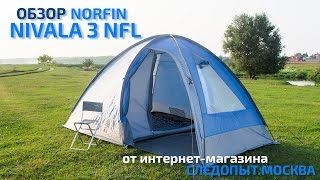 Обзор палатки Norfin Nivala 3 NFL от Следопыт Москва