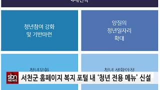 [sbn] 서천군 홈페이지 복지 포털 내 '청년 전용 …