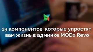 19 компонентов, которые ускорят разработку на MODx Revo