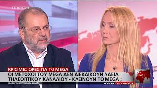 MEGA: Νέο δελτίο - 'Οι μέτοχοι δεν διεκδικούν άδεια, μας κλείνουν'