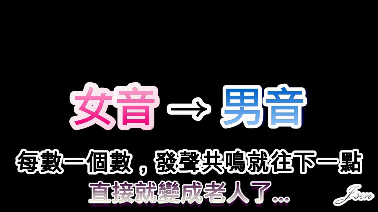 【女偽男】【偽蘿莉音】偽聲練習-挑戰聲音的極限!!!【J-sen玨森】 - YouTube