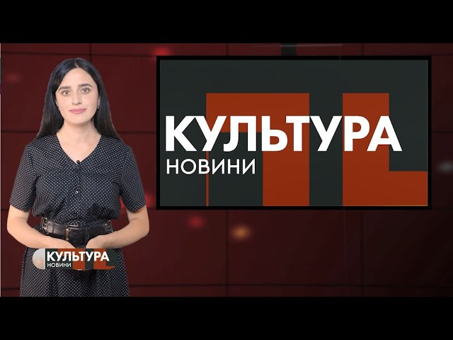 #КУЛЬТУРА_Т1новини | 13.08.2020