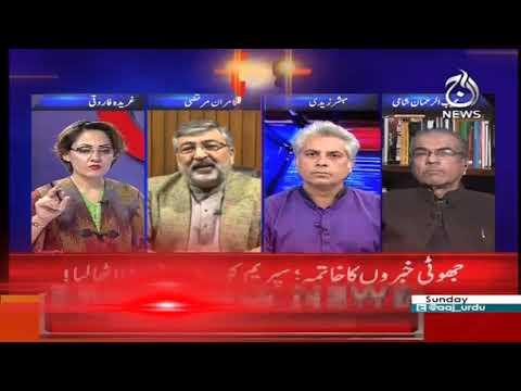 G For Gharida - 28 January 2018 - Aaj News