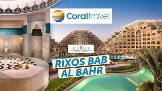 Обзор отеля Rixos Rixos Bab Al Bahr 5 в Эмирате Рас Аль Хайм от Coral Travel