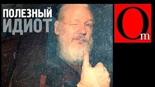 Ассанж - полезный идиот Путина