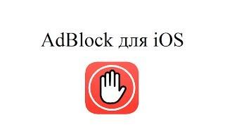 adBlock для iPhone и iPad (убираем рекламу!)
