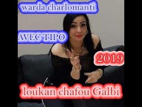 cheba warda charlomanti 2019 loukan chafou Galbi AVEC TIPOcheba warda  charlomanti