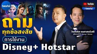 ถามทุกข้อสงสัยการใช้งาน Disney+ Hotstar ในไทย