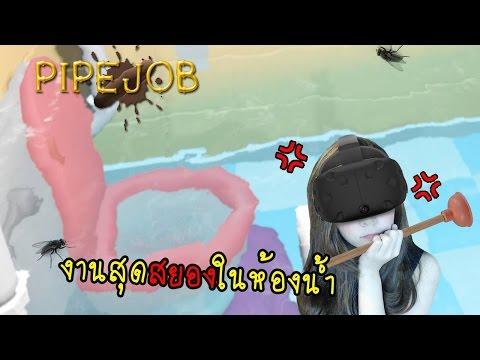 [HTC VIVE] การดูดส้วมสุดสยอง จนต้องร้องกรี๊ด!! | PIPEJOB [zbing z.]