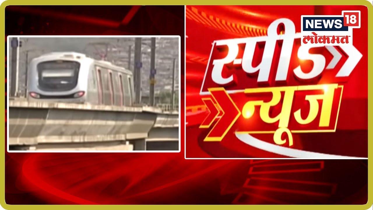 Speed News Of Maharashtra | Marathi News | Marathi Batmya | 11 Sept 2019