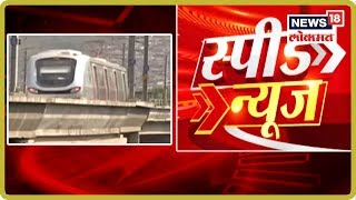 Speed News Of Maharashtra | Marathi News | Marathi Batmya | 11 Sept 2019